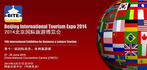 2014第十一届北京-国际旅游博览会