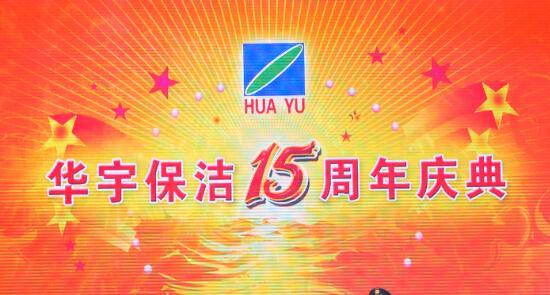 密云华宇保洁15周年庆典