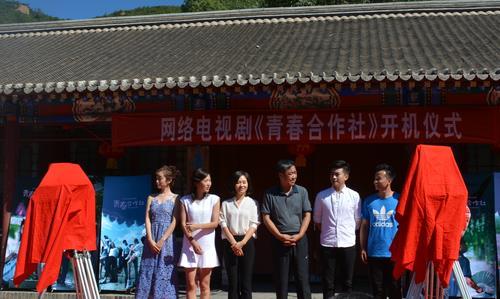 十五集网络电视剧《青春合作社》开机仪式在古北口镇古北口村圆满举行