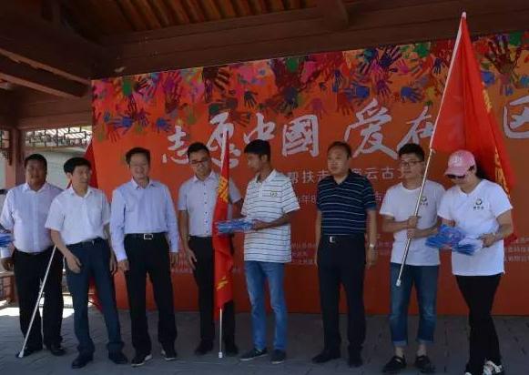 志愿中国·爱在社区 ——结对帮扶走进密云古北口活动圆满举行