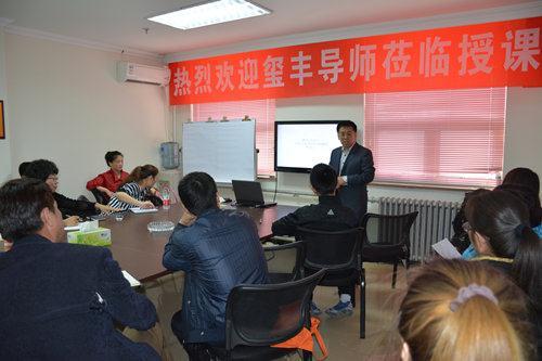 2014北京众智亲子教练班