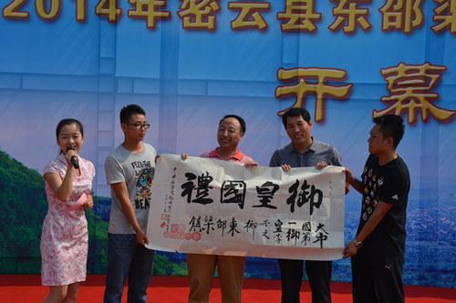 2014北京·密云东邵渠御皇李子节