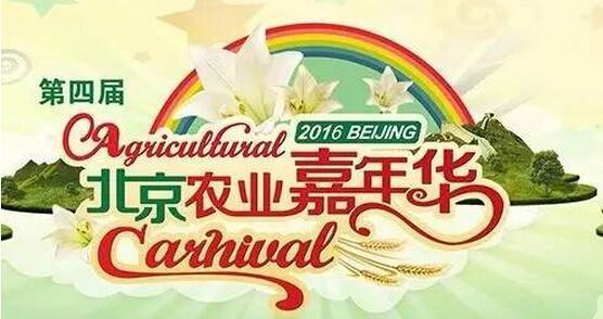 第四届北京农业嘉年华密云主题日圆满落幕