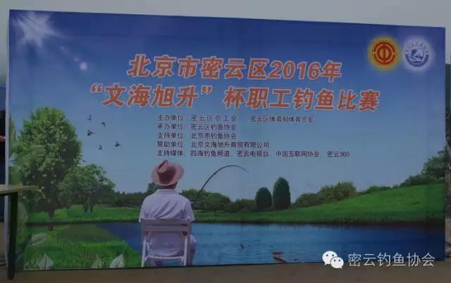 """北京市密云区2016年""""文海旭升""""杯职工钓鱼比赛圆满举办"""