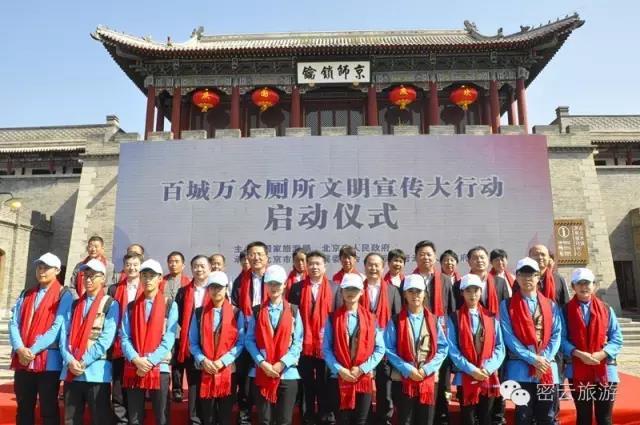 """百城万众厕所文明宣传大行动""""在密云古北水镇启动"""